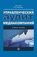 Илья Кирия -Управленческий аудит медиакомпаний