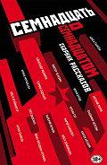 Виктор Пелевин -Семнадцать о Семнадцатом (сборник)