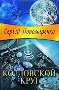 Сергей Пономаренко - Колдовской круг