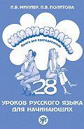 Л. Политова -Жили-были… 28 уроков русского языка для начинающих. Книга для преподавателя