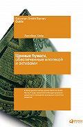 Лакхбир Хейр -Ценные бумаги, обеспеченные ипотекой и активами