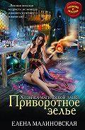 Елена Малиновская -Приворотное зелье