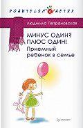 Людмила Петрановская - Минус один? Плюс Один! Приемный ребенок в семье