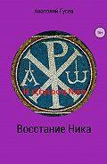 Анатолий Алексеевич Гусев -Восстание Ника