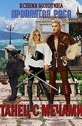 Ксения Болотина - Танец с мечами