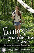 Людмила Толмачева -Блюз на земляничной поляне