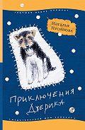 Наталья Нусинова -Приключения Джерика
