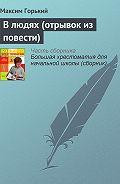 Максим Горький -В людях (отрывок из повести)