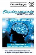Михаил Радуга -Сверхвозможности человеческого мозга. Путешествие в подсознание