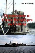 Зяма Исламбеков - Путешествие из Санкт-Петербурга на Селигер