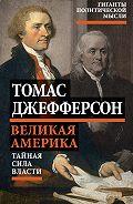 Томас Джефферсон -Великая Америка. Тайная сила власти