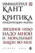 Иммануил Кант -Критика практического разума