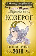 Елена Юдина -Козерог. Полный гороскоп на 2018 год