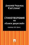 Редьярд Киплинг, Редьярд Киплинг - Стихотворения из «Книги джунглей» (в переводе В.В. Лунина)
