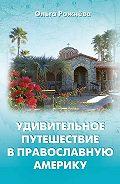Ольга Рожнёва - Удивительное путешествие в православную Америку