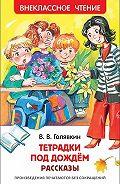 Виктор Голявкин - Тетрадки под дождём