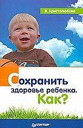 Валерия Христолюбова -Сохранить здоровье ребенка. Как?