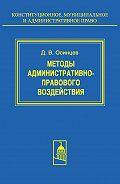 Дмитрий Осинцев - Методы административно-правового воздействия