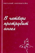 Виталий Бернштейн -В четверг протрубит ангел