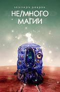 Александра Давыдова -Не/много магии