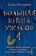 Елена Нестерина -Большая книга ужасов – 4 (сборник)