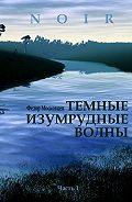 Федор Московцев - Темные изумрудные волны