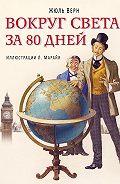 Жюль Верн - Вокруг света за 80 дней
