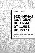 Владимир Кучин -Всемирная волновая история от 1890 г. по 1913 г.