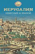 Николай Посадский - Иерусалим Небесный и земной