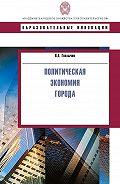 Вячеслав Глазычев -Политическая экономия города