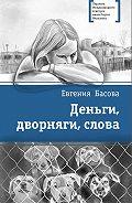 Евгения Басова -Деньги, дворняги, слова