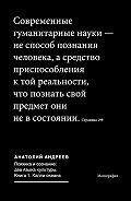 Анатолий Андреев -Психика и сознание: два языка культуры. Книга 1. Капли океана