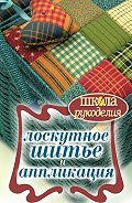 С. Ю. Ращупкина -Лоскутное шитье и аппликация