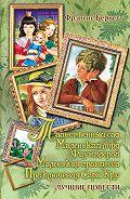 Фрэнсис Элиза Бёрнетт -Таинственный сад; Маленький лорд Фаунтлерой; Маленькая принцесса. Приключения Сары Кру
