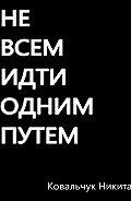 Никита Ковальчук -Не всем идти одним путём
