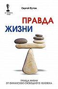 Сергей Бутов -Правда жизни от финансово свободного человека