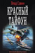 Владислав Савин - Красный тайфун