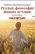 Небольсин Анатольевич -Русская философия. Анализ истории. Том 4