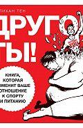 Валихан Тен -Другойты! Книга, которая изменит ваше отношение кспорту ипитанию