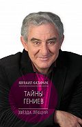 Михаил Казиник -Тайны гениев
