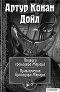 Артур Конан Дойл -Подвиги бригадира Жерара. Приключения бригадира Жерара (сборник)