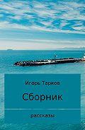 Игорь Тарков -Рассказы