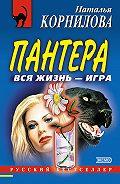 Наталья Корнилова - Вся жизнь – игра