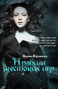 Марина Ефиминюк -Правила жестоких игр