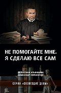 Валентина Ильянкова -Не помогайте мне. Я сделаю все сам