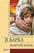 Василь Барка -Жовтий князь
