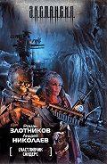 Роман Злотников, Андрей Николаев - Счастливчик Сандерс