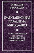 Николай Мальцев -Гравитационная парадигма мироздания