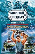 Валерий  Рощин -Марш обреченных