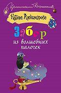 Наталья Александрова - Забор из волшебных палочек
